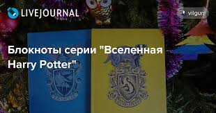 """<b>Блокноты</b> серии """"Вселенная Harry Potter"""": vilgun — LiveJournal"""