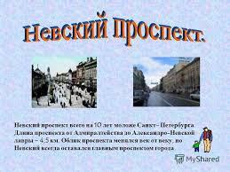 Презентация на тему Курсовая работа учителя начальных классов  4 Невский