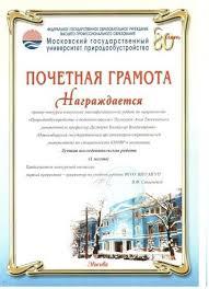 Качество образования дипломная работа А С Барсукова Малая ГЭС на р Нижний Сузун удостоена iii места