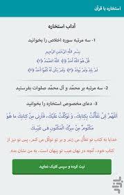 استخاره با قرآن خوب و بد فوری. استخاره با قرآن همراه تفسیر For Android Download Cafe Bazaar