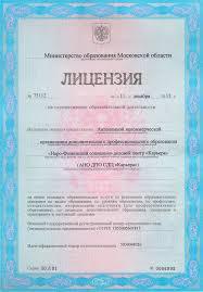 Учебный центр Карьера лицензия Карьера Карьера лицензий