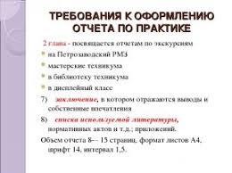 Презентация на тему Отчет по практике скачать презентации по  слайда 3 ТРЕБОВАНИЯ К ОФОРМЛЕНИЮ ОТЧЕТА ПО ПРАКТИКЕ 2 глава посвящается отчетам по экс