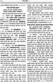 bhagavad gita essay essay in marathi  bhagavad gita essay essay in marathi