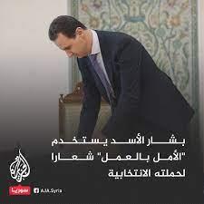 """الجزيرة سوريا på Twitter: """"رئيس النظام السوري بشار الأسد يطلق حملة بعنوان  """"الأمل بالعمل"""" عبر منصات التواصل الاجتماعي، لخوض #الانتخابات_الرئاسية في  #سوريا والمقرر عقدها في 26 من الشهر الجاري… https://t.co/9EKTeBqrSB"""""""