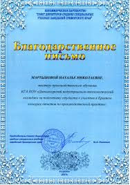Краевой конкурс на Лучший отчет по производственной практике  img017
