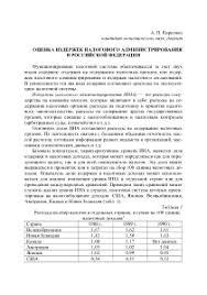 Специальные Налоговые Режимы Дипломная Работа Налоговое администрирование косвенных налогов