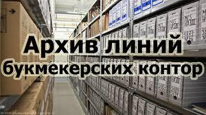 Архив линий букмекерских контор