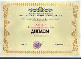 asaka bank Ценные бумаги Государственным комитетом по управлению государственным имуществом Республики Узбекистан признан Банк Асака Самый активный коммерческий банк фондового