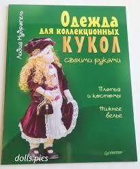 <b>Лидия Мудрагель</b> «<b>Одежда для</b> коллекционных кукол своими ...