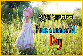 shubh sakal 20 good morning images