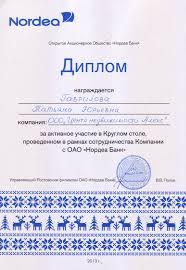 Руководство и персонал О компании Алекс  Диплом nordea Серт nordea cерт Втб 24