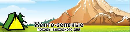 <b>Желто</b>-<b>Зеленые</b> походы выходного дня | ВКонтакте