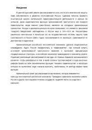 Финансовые аспекты экономики рэкета курсовая по финансам скачать  Дипломные работы Финансы Финансовые аспекты экономики рэкета курсовая по финансам скачать бесплатно рэкет мафия теневая экономика России бизнес теневой