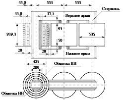 КУРСОВОЙ ПРОЕКТ страница Рисунок 2 2 Основные размеры трансформатора мм
