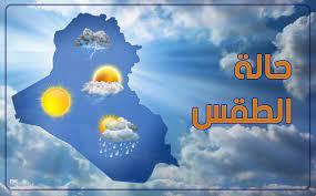 حالة الطقس المتوقعة في العراق خلال اليومين القادمين