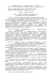 Структура администрации президента реферат по административному  Кодекс Российской Федерации об административных правонарушениях реферат по административному праву скачать бесплатно государственный