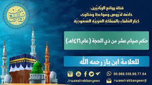 حكم صيام عشر ذي الحجة (سجل هذا المقطع عام 1416 هـ) للعلامة ابن باز رحمه  الله - YouTube