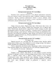 Контрольный диктант № по теме Предложение Русский язык 3 класс Школа 2100 Диктанты