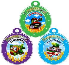 Медали к февраля Дипломы грамоты медали Оформление детского  Скачать бесплатно