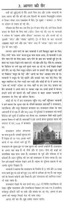 essay on a to agra in hindi