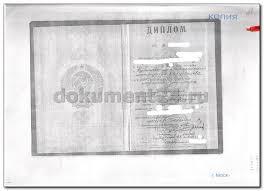 Малайзия Легализация диплома с приложением Нотариус Малайзия