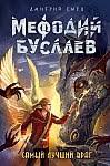 Русская <b>фантастика</b> магазин Указка.Ру Екатеринбург