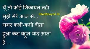 hindi love shayari image download