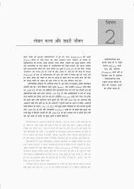ncert hindi class history flexiprep ncert hindi class 11 history page 1