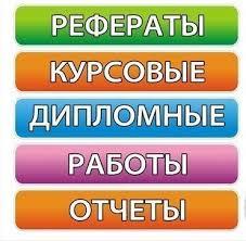 Пишу контрольные курсовые дипломные работы Другое Киев  Пишу контрольные курсовые дипломные работы