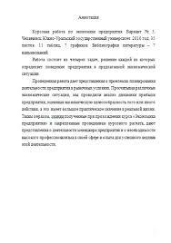 Производственно хозяйственная деятельность предприятия Курсовые  Производственно хозяйственная деятельность предприятия 28 10 10