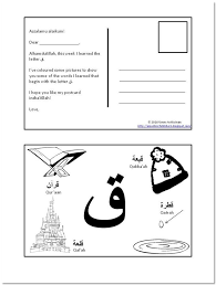 A Muslim Child is Born: Postcard for the Letter Qaf