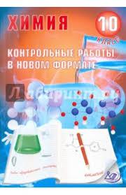 Книга Химия класс Контрольные работы в НОВОМ формате  Добротин Снастина Химия 10 класс Контрольные работы в НОВОМ формате обложка книги