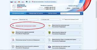 Как получить загранпаспорт портал госуслуг москвы