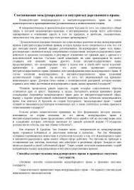 Реферат на тему История международного права docsity Банк  Реферат на тему Соотношение международного и внутригосударственного права