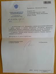 Расследование продолжается однако на местах все спокойно Чехов  Федеральная служба финансово бюджетного надзора перенаправила материалы дела в Главное контрольное управление Московской области