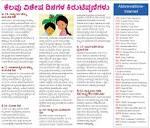 essay on friendship in kannada