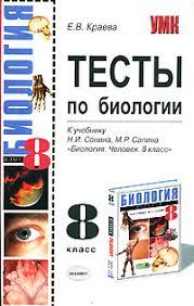 Тесты по биологии класс fb КулЛиб Классная библиотека  Тесты по биологии 8 класс fb2