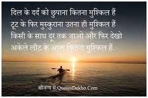 very sad hindi shayari on life