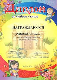 Дипломы и грамоты для детских садов и школ Диплом юного читателя картинки