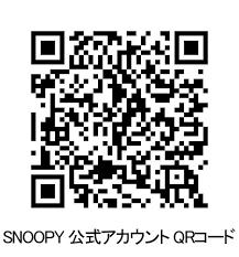 スヌーピーのline公式アカウントがオープンお友だち登録でかわいい壁紙