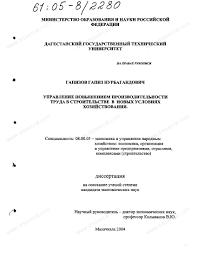 Диссертация на тему Управление повышением производительности  Диссертация и автореферат на тему Управление повышением производительности труда в строительстве в новых условиях хозяйствования