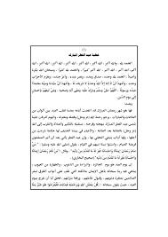 مدتها 10 دقائق .. الأوقاف تنشر نص خطبة عيد الفطر