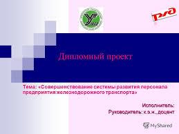 Презентация на тему Дипломный проект Тема Совершенствование  1 Дипломный