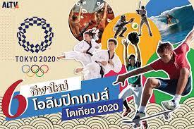 6 ชนิดกีฬาใหม่โอลิมปิกเกมส์ โตเกียว 2020