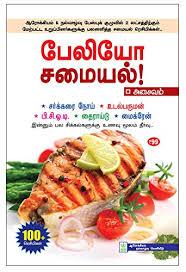 Paleo Samayal Asaivam Non Vegetarian Paleo Recipes
