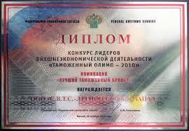 Дипломы сертификаты и свидетельства выданные группе компаний  Диплом конкурса лидеров ВЭД Таможенный олимп 2010 как Лучший таможенный брокер