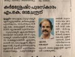 M. K. Ramachandran biography