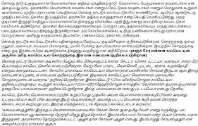 tamil essays in tamil language essay on advantages and disadvantages of computer in tamil google docs how to write a good