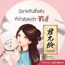 เสี่ยวเปย - นิยายแปลจีนชื่อดังที่กำลังจะทำเป็นซีรีส์ 'หวนชะตารัก'