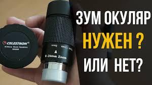 Зум <b>окуляр Celestron Zoom</b> 8-24. Покупать или нет? - YouTube